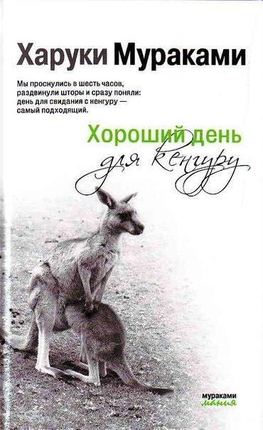 Книга Хороший день для кенгуру