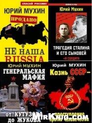 Пятая иллюстрация к книге 210 мгновений эпохи сталина - юрий мухин