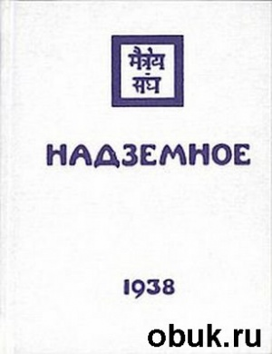 Книга Николай Рерих - Надземное (Аудиокнига) читает Вячеслав Герасимов