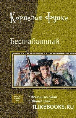 Книга Функе Корнелия - Бесшабашный. Дилогия