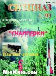 Книга Спецназ №5 1997