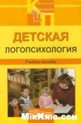 Книга Детская логопсихология