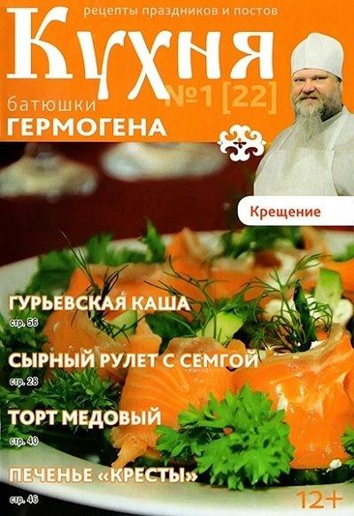 Книга Журнал: Кухня батюшки Гермогена №1 (22) (2015)