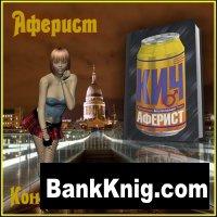 Книга Константин Ковальский - Аферист fb2, doc/rtf, txt