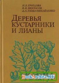 Книга Деревья, кустарники и лианы