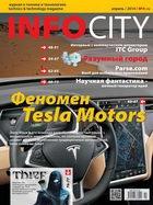 Журнал InfoCity №4 (апрель), 2014