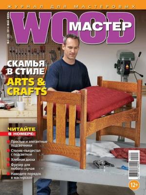 Журнал Журнал Wood Мастер №3 (май-июнь 2014)