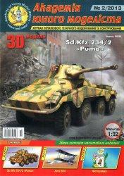 Sd.Kfz 234/2  Puma (Академія Юного Моделіста 2013/2)