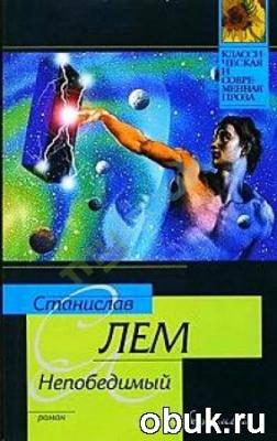 Книга Станислав Лем - Непобедимый (Аудиокнига) читает Вячеслав Герасимов