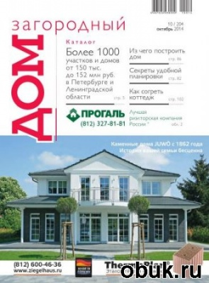 Книга Загородный дом №10 2013