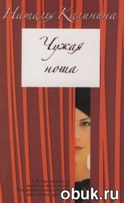 Книга Наталья Калинина - Чужая ноша (аудиокнига)