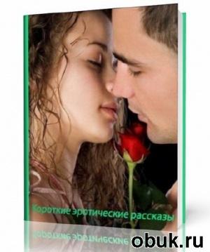 Книга Сборник коротких эротических рассказов
