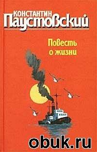 Книга Константин Паустовский - Повесть о жизни (аудиокнига)