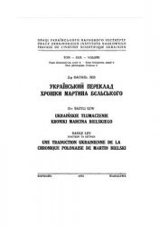 Книга Український переклад Хроніки Мартина Бєльського