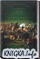 Книга Россия и Европа в эпоху 1812 года. Стратегия и геополитика