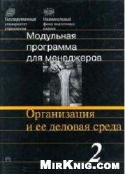 """Книга Организация и ее деловая среда: 17-модульная программа для менеджеров """"Управление развитием организации"""". Модуль 2"""