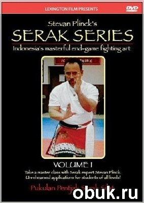 Книга Пукулан Пенчак Силат Серак. Часть 1,2 (2007) DVDRip