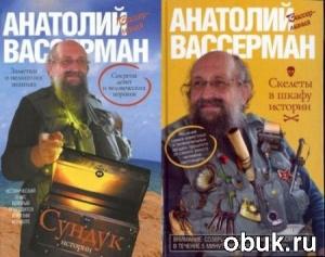 Книга Анатолий Вассерман - Сундук истории (серия аудиокниг)