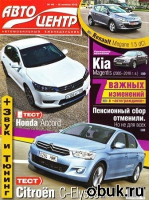Журнал Автоцентр №46 (ноябрь 2012)