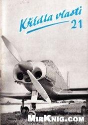 Журнал Kridla vlasti 1956-21