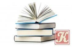 Книга Сборник самоучителей и учебников по физике /95 книг