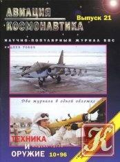 Журнал Книга Авиация - космонавтика, Выпуск 21 1996; Техника и оружие №10 1996