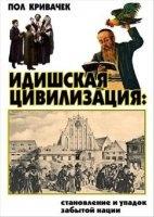 Книга Идишская цивилизация: становление и упадок забытой нации pdf 5,5Мб