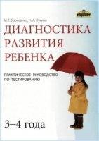 Журнал Диагностика развития ребенка: 3–4 года. Практическое руководство по тестированию pdf 60,07Мб