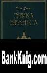Книга Этика бизнеса html