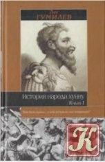 Книга История народа хунну