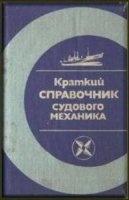 Книга Краткий справочник судового механика tiff 8Мб