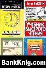 Книга Уникальная серия книг по скорочтению ч.2 pdf 5,95Мб
