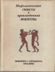Книга Мифологические сюжеты в произведениях искусства