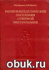 Книга Раннеземледельческие поселения северной Месопотамии