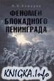 Книга Феномен блокадного Ленинграда