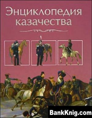 Энциклопедия казачества chm 1,1Мб