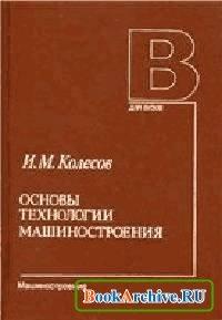 Книга Основы технологии машиностроения.