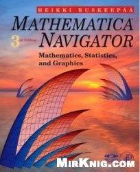 Книга Mathematica Navigator: Mathematics, Statistics and Graphics. 3-rd edition