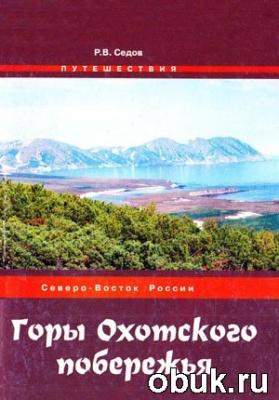 Книга Горы Охотского побережья