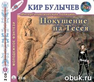 Аудиокнига Кир Булычев - Покушение на Тесея (аудиокнига)