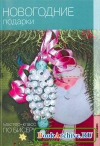 Книга Кузьмина Е.В. - Новогодние подарки. Мастер-класс по бисеру.