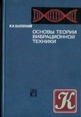 Книга Основы теории вибрационной техники