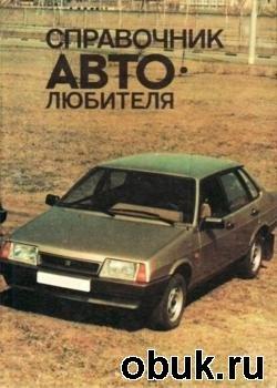 Книга Справочник автолюбителя
