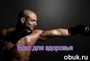 Книга Бокс для здоровья (2011) SATRip