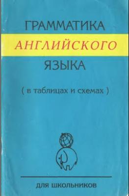 Книга Грамматика английского языка в таблицах и схемах