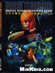 Книга COBRA Digital Manga Master's Guide