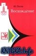 Книга Восхождение. Гимнастика на Олимпиадах