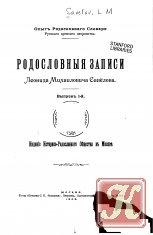 Книга Савелов Л.  Родословные записи. Часть 1  (1906 г.)