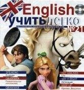 Аудиокнига English учить легко. Урок № 21