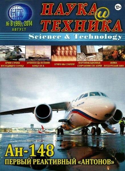 Книга Журнал: Наука и техника №8 (август 2014)